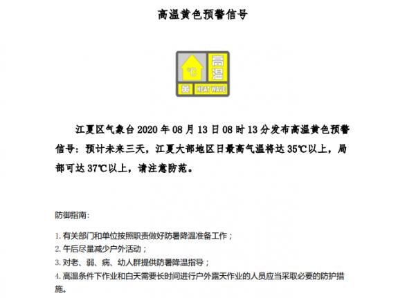 江夏发布黄色预警!