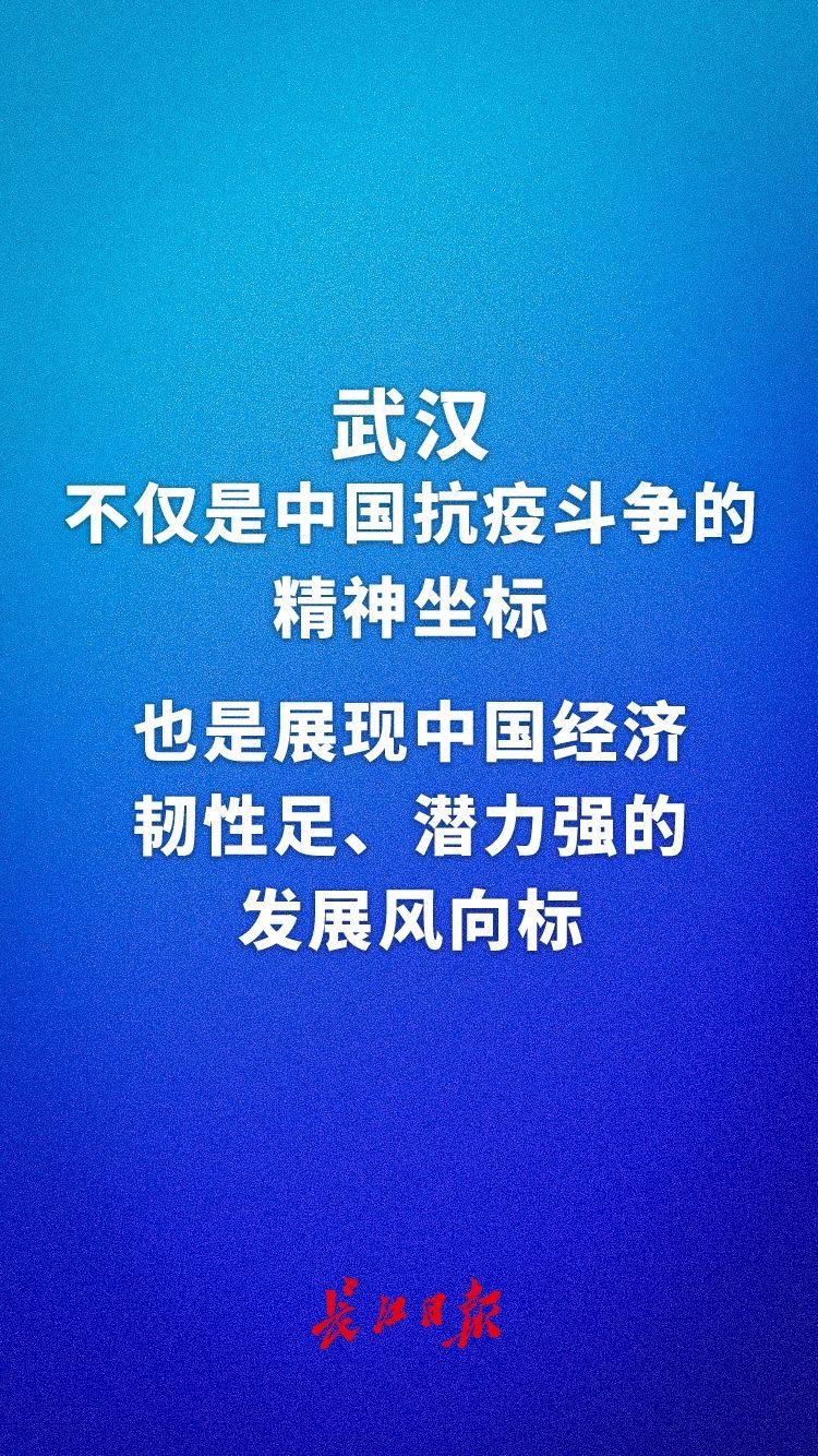 鲁商齐聚武汉 | 海报