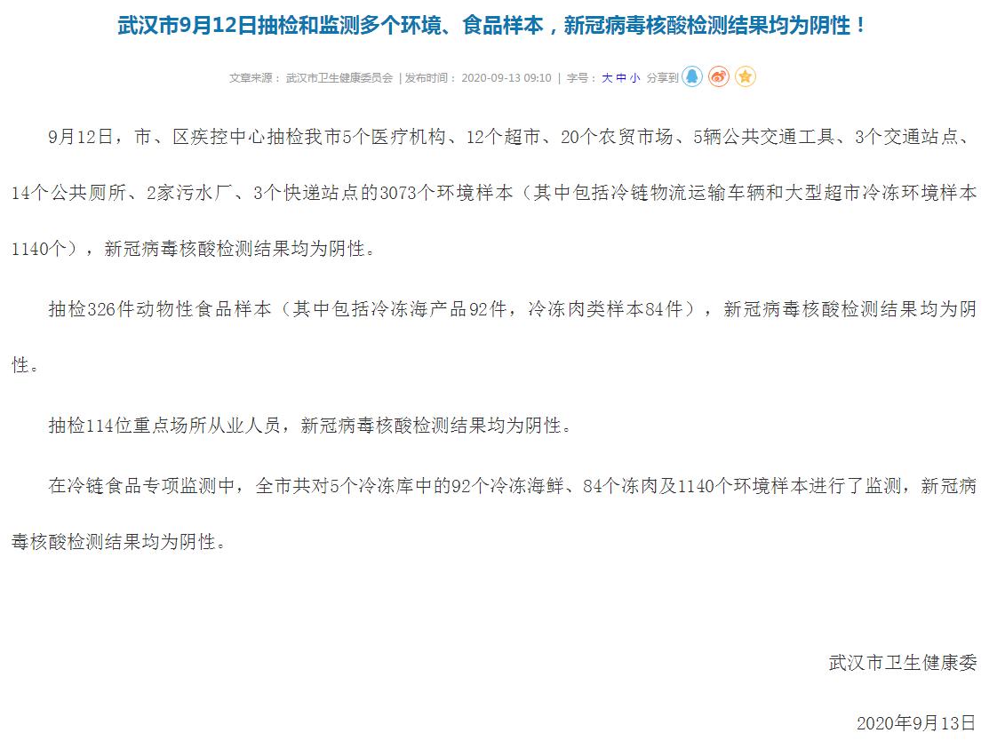 武汉市9月12日抽检和监测多个环境、食品样本,新冠病毒核酸检测结果均为阴性!