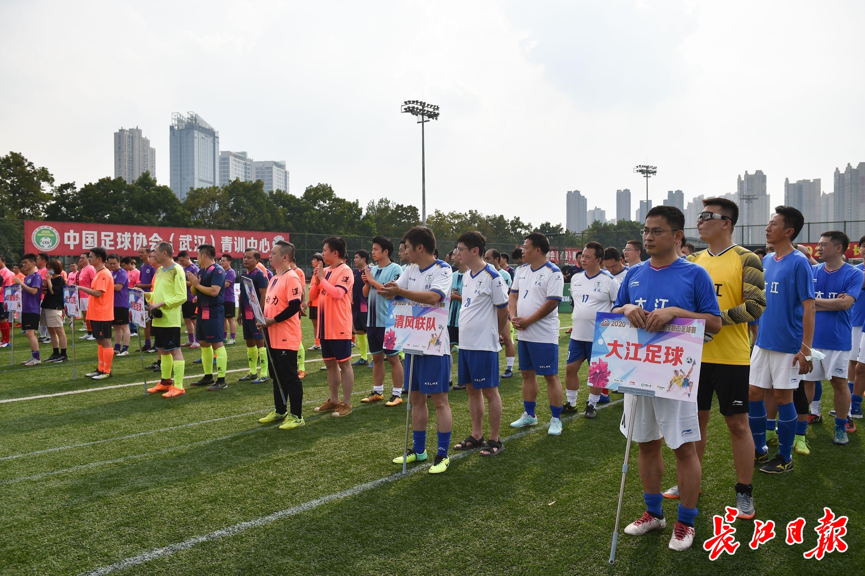 """2020""""长江杯""""第三届武汉职工足球赛开幕"""