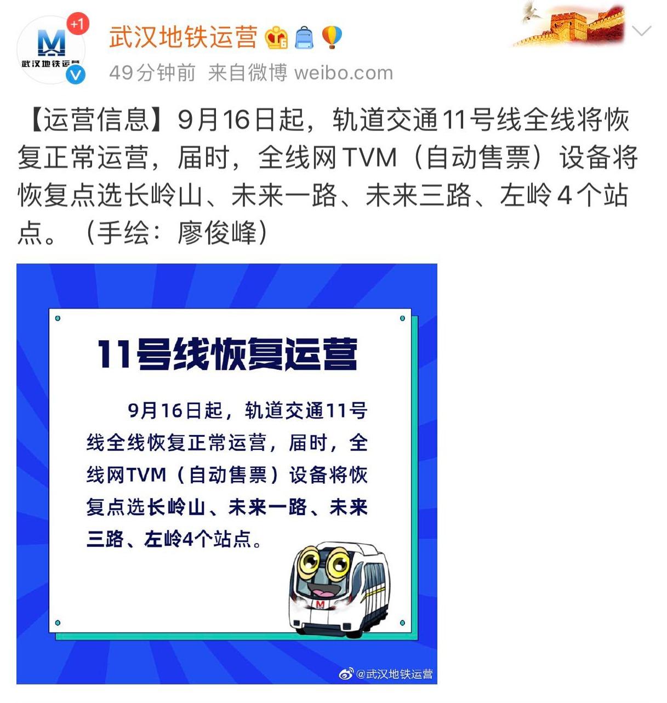 武汉地铁11号线9月16日起全线恢复正常运营