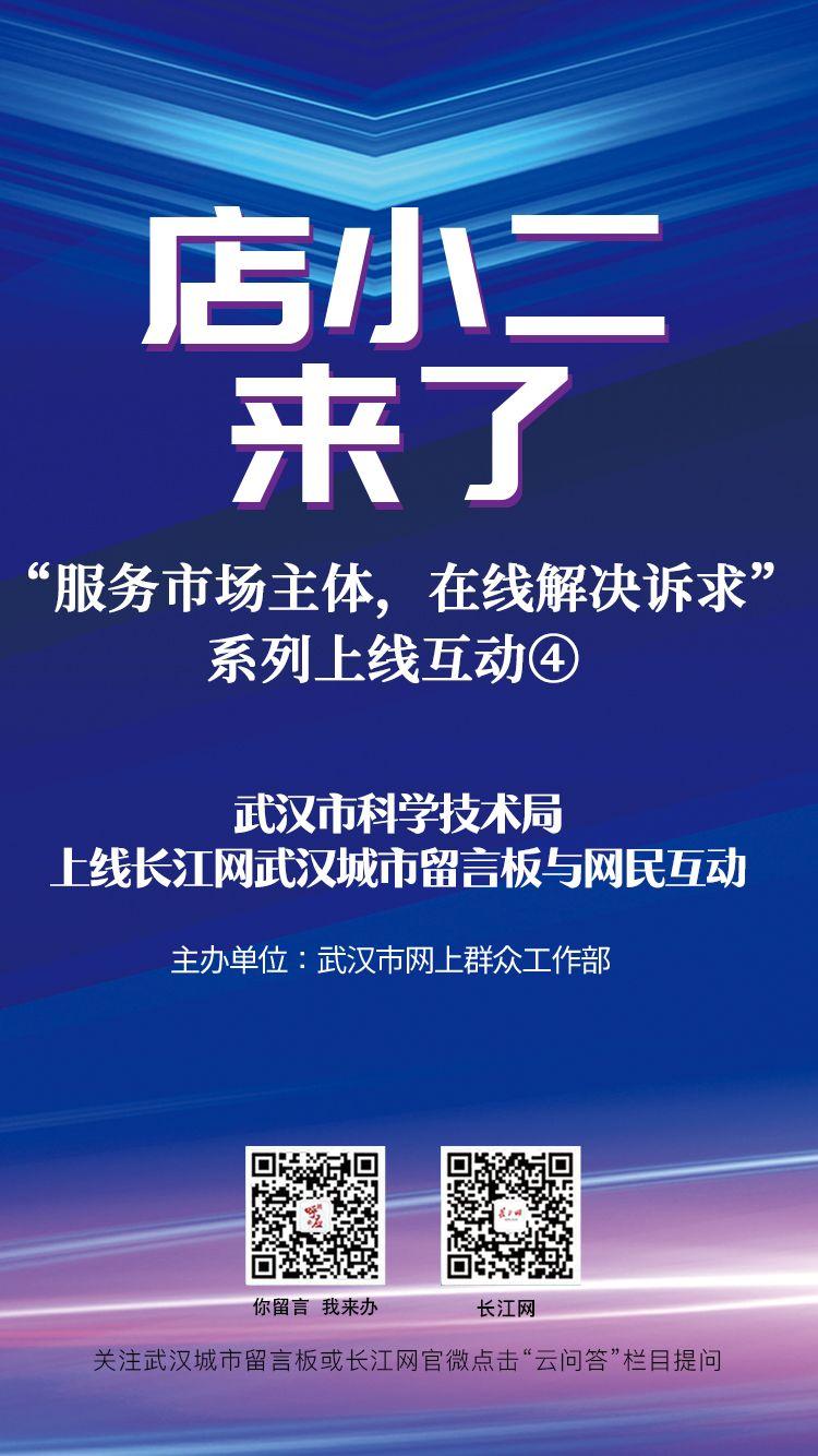 服务乡村振兴,今年武汉市将认定40家科技特派员工作站