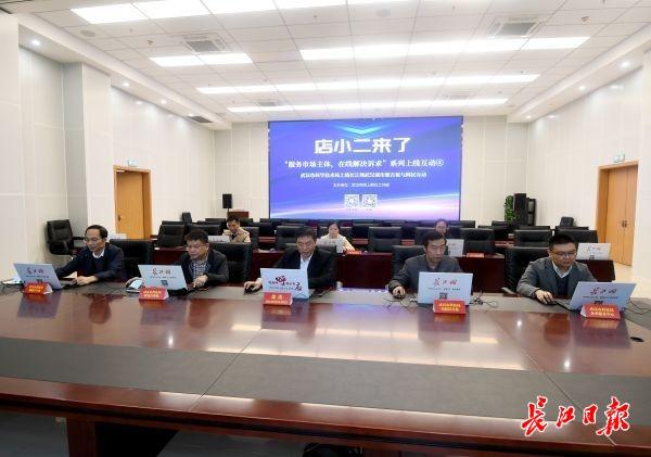 武汉市科学技术局上线长江网,透露这些干货