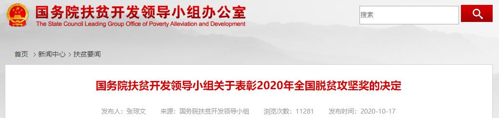 2020年全国脱贫攻坚奖揭晓,卓尔控股董事长阎志获奉献奖