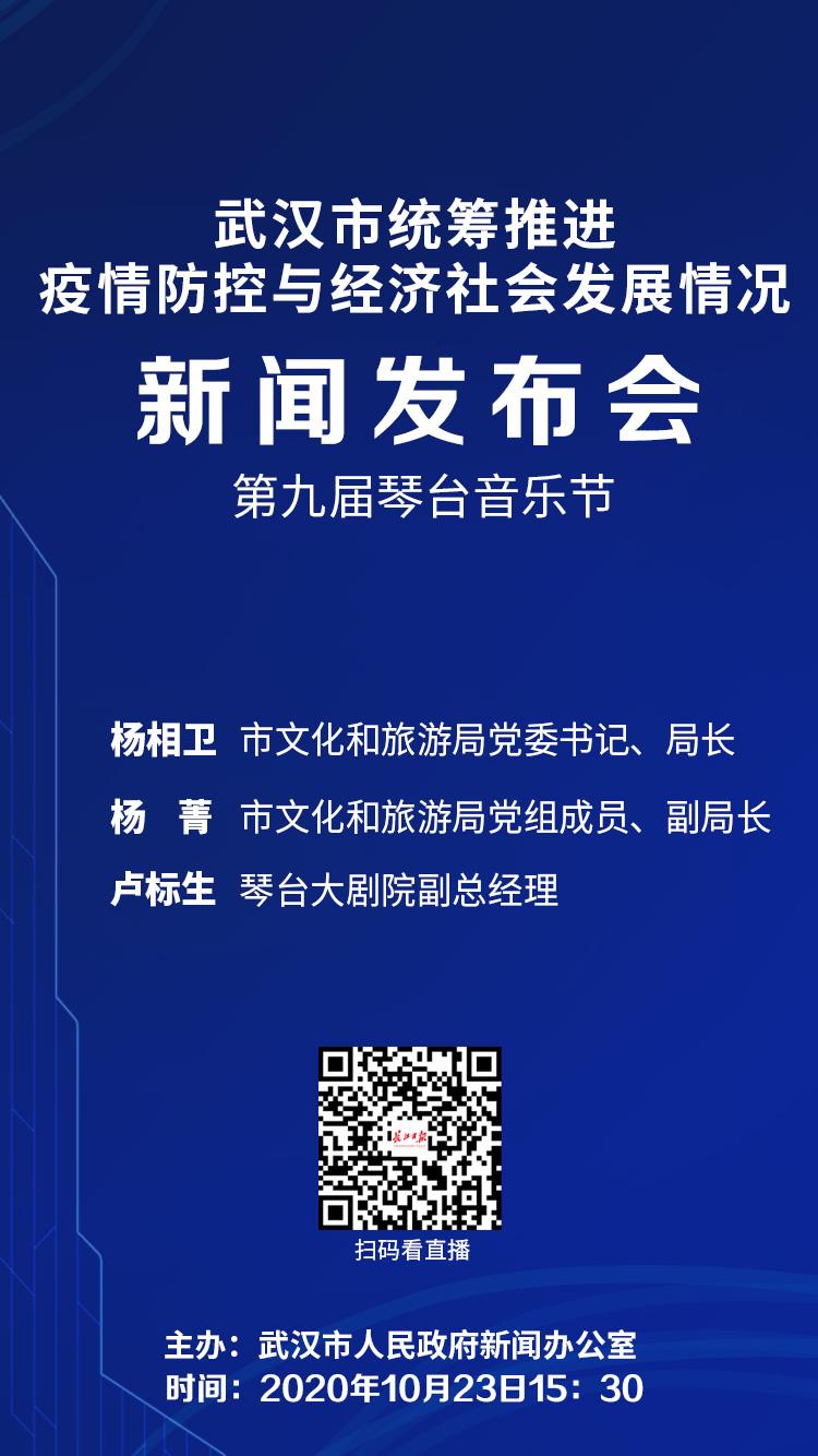 第九届琴台音乐节新闻发布会   直播海报