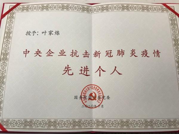 """武汉华润燃气叶家炼被评为""""中央企业抗击新冠肺炎疫情先进个人"""""""