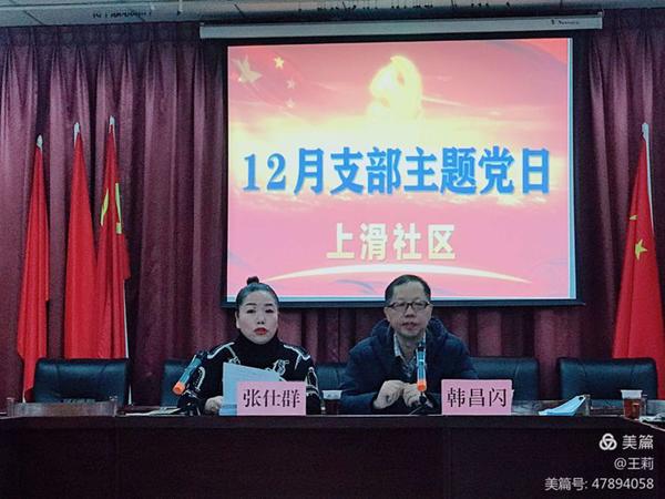 中国联通武汉分公司党委、江岸区二七街道上滑社区党委联合开展12月份支部主题党日活动