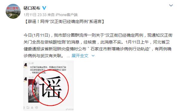 """辟谣!网传""""汉正街已经确定两例""""系谣言插图"""