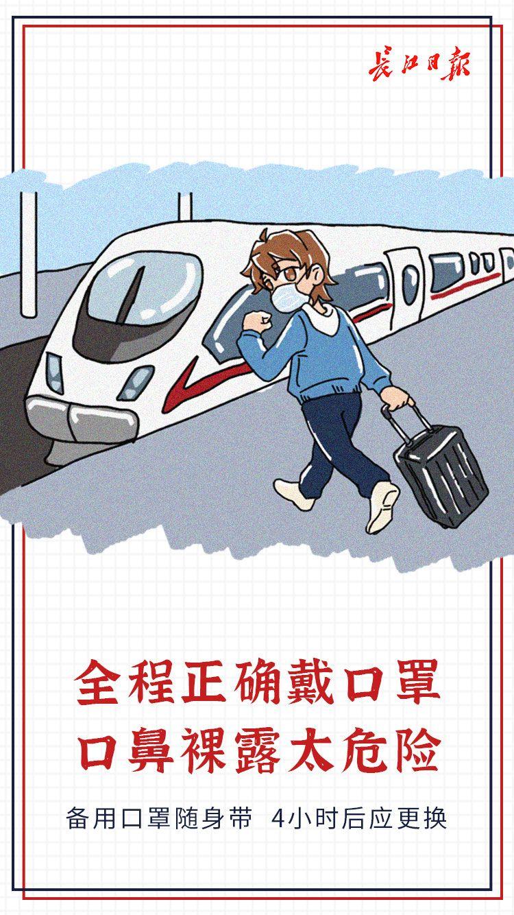 乘坐公共交通,这组防疫顺口溜要记牢!丨海报插图