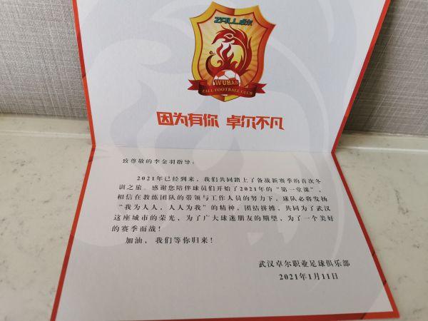 """卓尔新任教练组的""""武汉情结"""":长江大桥、黄鹤楼、球迷……他们感受到家的温暖插图(1)"""