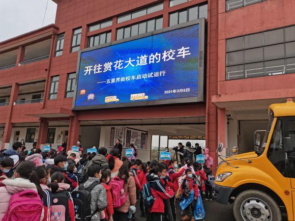 开往赏花大道的校车出发啦!武汉开通首例街区