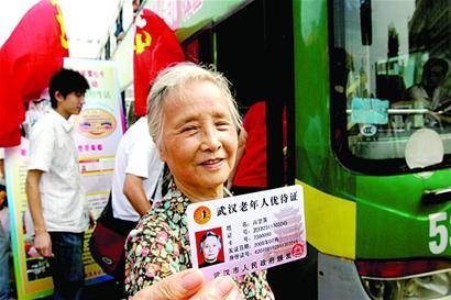 北京老年人优待证_北京外地老人优待证北京常住老人优待证办理