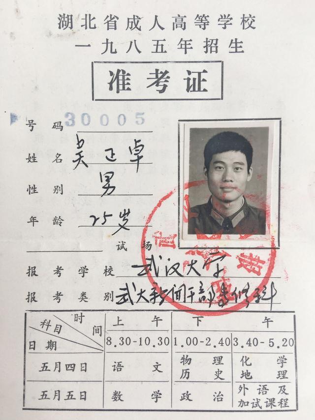 鼓号队大鼓的谱子二套-长江日报融媒体6月5日讯   (记者贾代腾飞 )5日,57岁的吴正卓,小