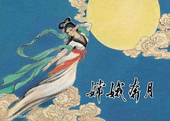 中秋传说之 嫦娥奔月
