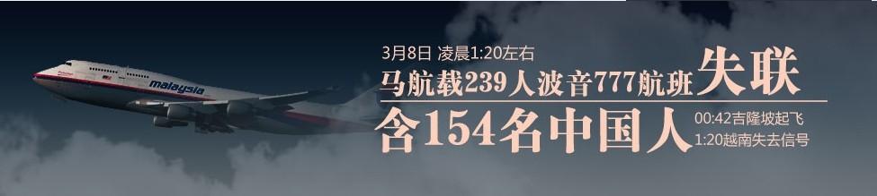 马航飞机失联_长江网_cjn.cn