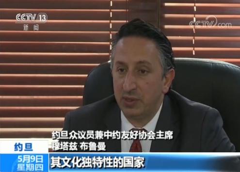 【亚洲文明说】约旦众议员兼中约友好协会主席穆塔兹:中国文化独特性令人印象深刻