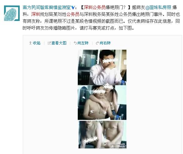 网传深圳公务员办公室不雅照_今日要闻_新闻