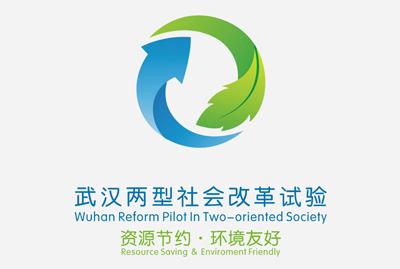 武汉市发布两型社会改革试验标识、标语