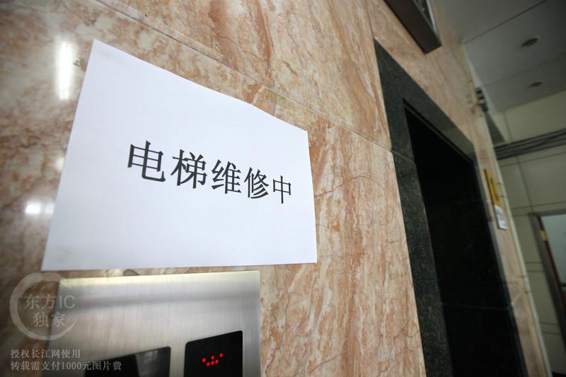 电梯换昂贵零件一般用维修基金