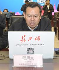 武汉市委常委、东湖高新区党工委书记 程用文
