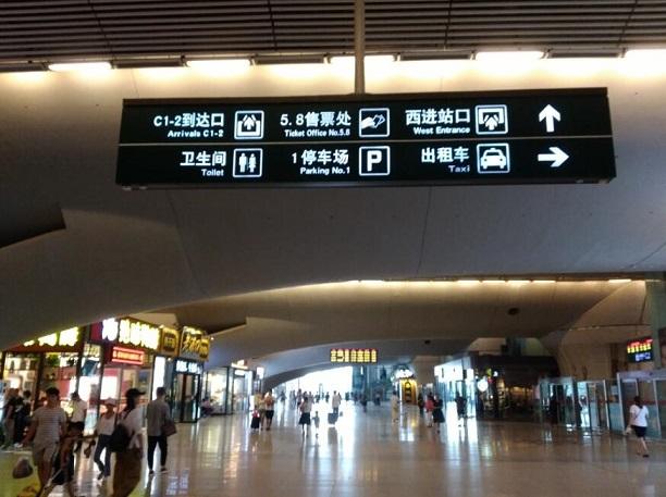 武汉站公厕不好找 新系统春运投用