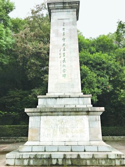 武昌首义纪念碑开始填写不清晰碑文