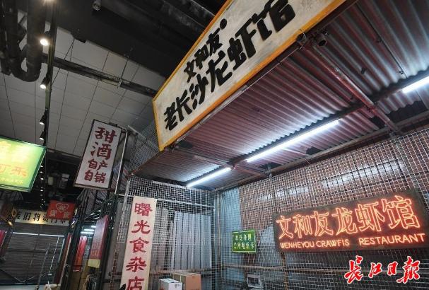 文和友、茶颜悦色都来了,29日来逛江汉路步行街