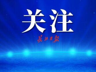 湖北省博物馆暂停编钟演奏,除夕初一闭馆