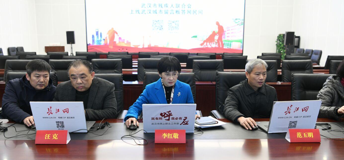 武汉市残联上线长江网武汉城市留言板互动回顾