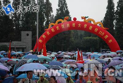 花絮:武科大建校周年慶典