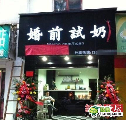 彻底无语的奶茶店招牌
