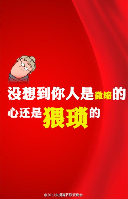 2013春晚台词_蛇年春晚台词盘点_贴图图片(新版)_新闻中心_长江网_cjn.cn