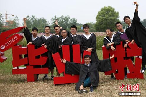 南京高校毕业生